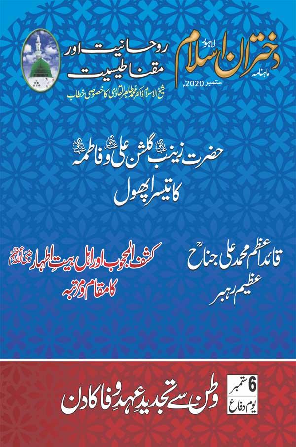 Monthly Dukhtran-e-Islam