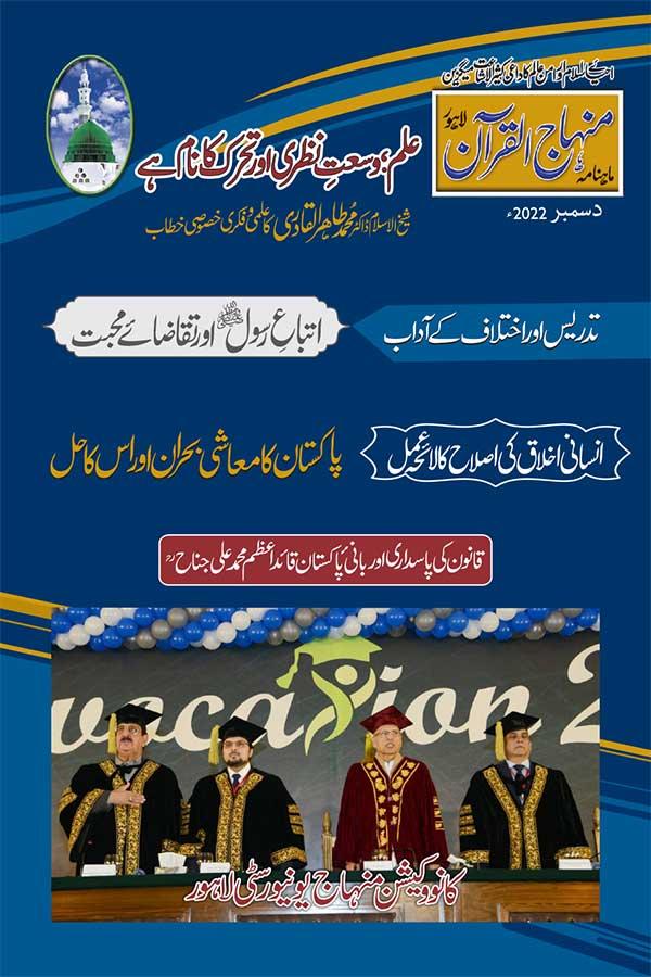 Monthly Minhaj-ul-Quran